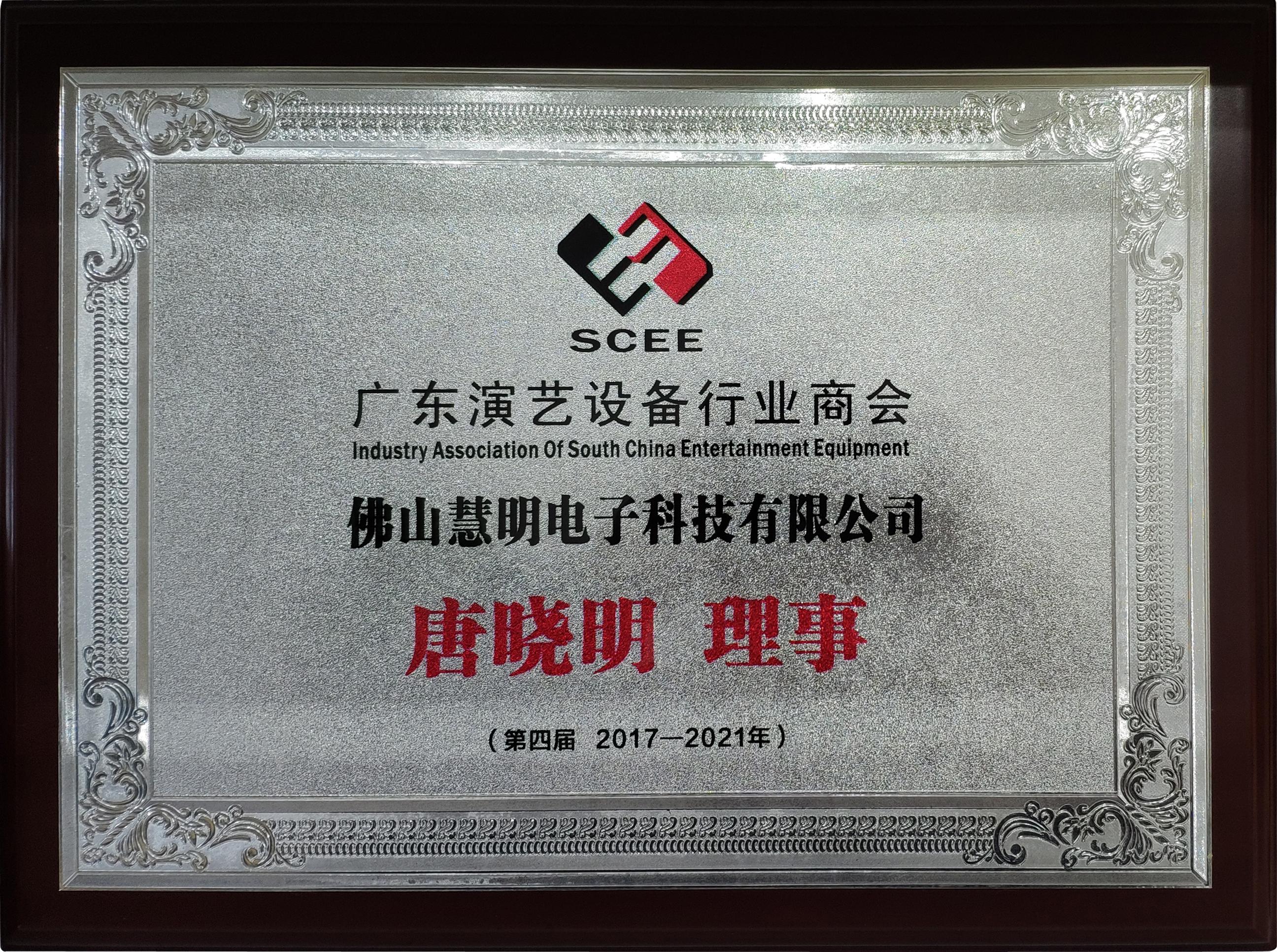 广东演绎设备行业商会理事