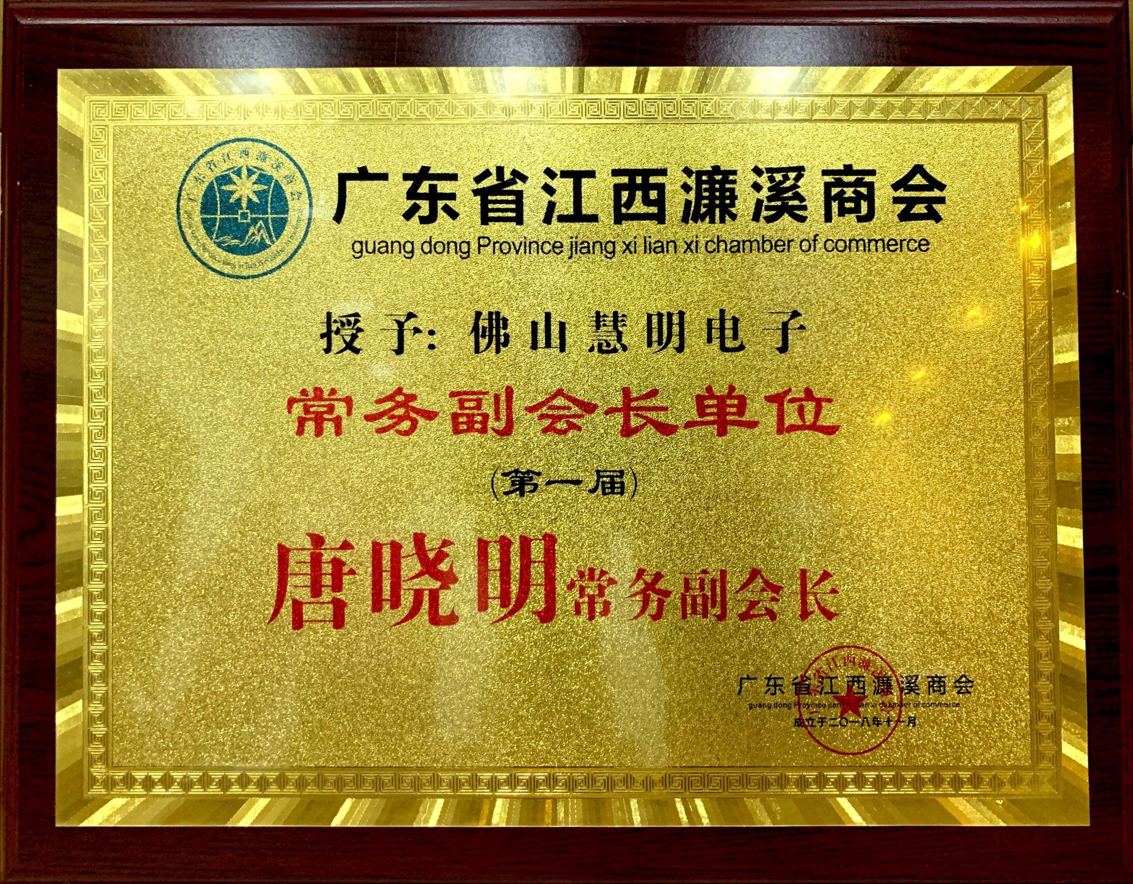 广东省江西濂溪商会常务副会长单位