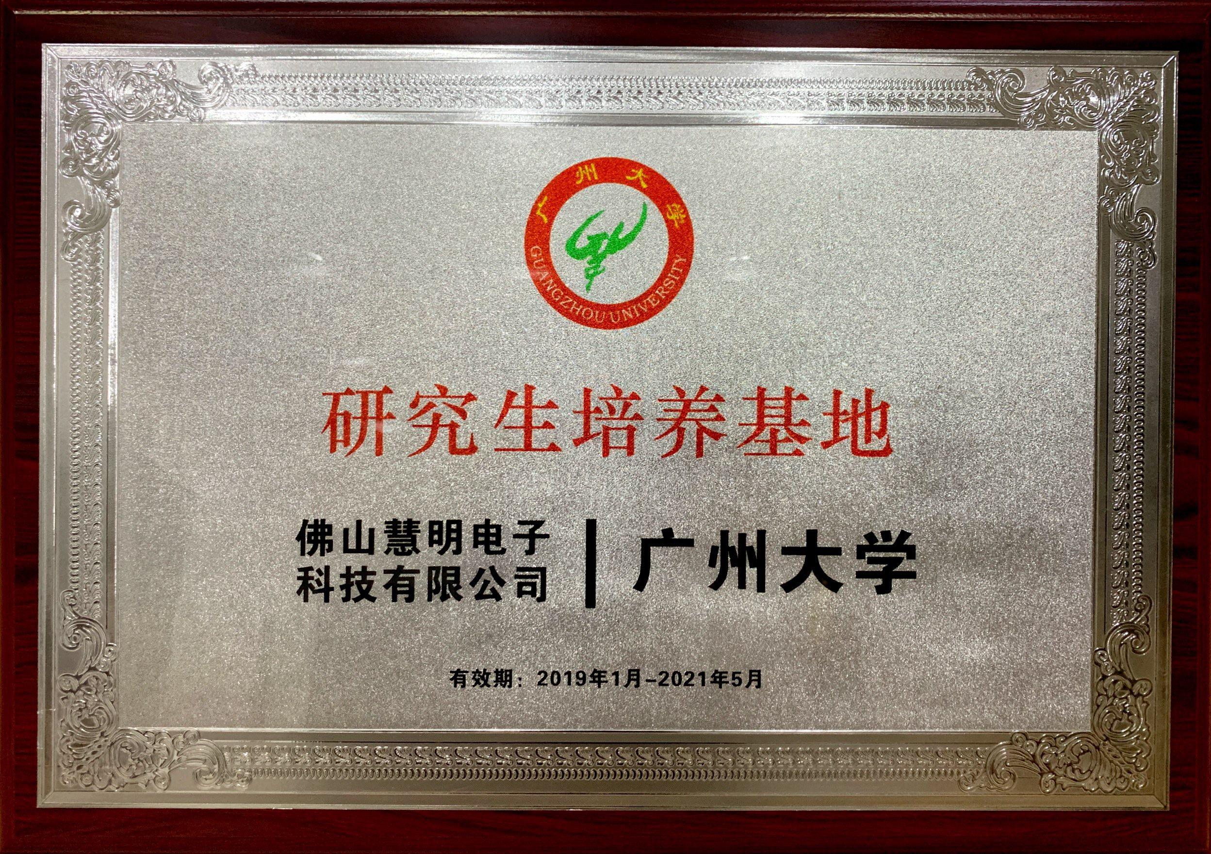 广州大学研究生培养基地
